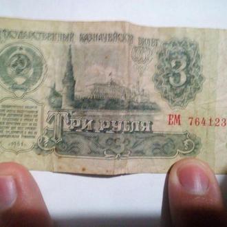 3 рубля 1961 г.