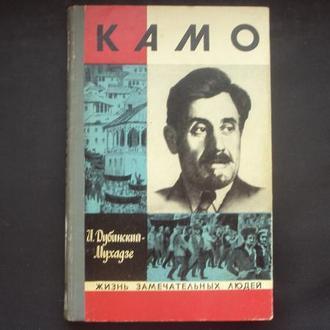 ЖЗЛ.Камо.1974г.