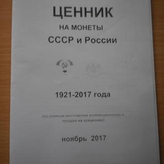 Ценник. Брошюрка. Каталог-ценник на монеты СССР и России 1921-2017 года. Ноябрь 2017 года.