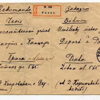 Конверт Рівне-Прага 1913 р.