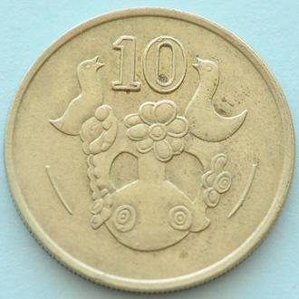 (А) Кипр 10 центов, 1991