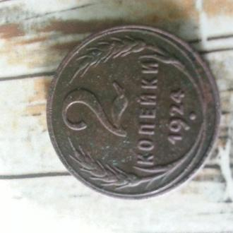 2 копейки 1924 год..Подлинник.
