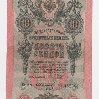 10 руб. = 1909 г. = ШИПОВ -  ИВАНОВ = серия НЭ = РОССИЯ =