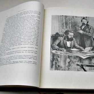 """Историческая книга """"Воспоминания о Марксе и Энгельсе"""" 1956 г"""