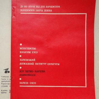 До 100-річчя від дня народження В.І.Леніна. XIV звітно-наукова конференція. Харків, 1970. Стан!