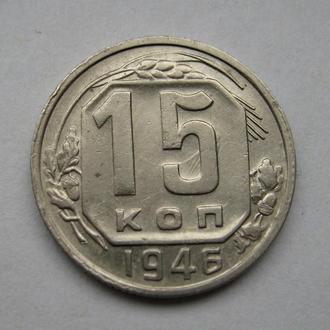 15 коп. = 1946 г. = СССР = СОСТОЯНИЕ!!! =