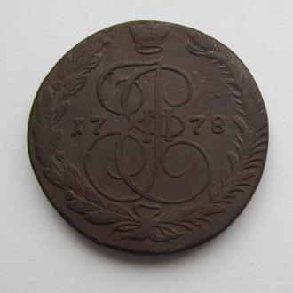 5 копеек 1778 ем Екатерина II