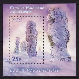 Россия 2011 Плато Маньпупунёр Печоро-Илычский заповедник блок**