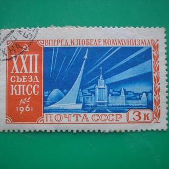СССР. 1961 Космос *