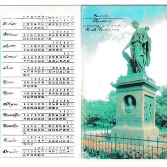 Календарик 1988 Памятник Карамзину, изд. Ульяновская Правда