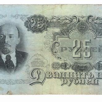 СССР 25 рублей 1947 16 лент