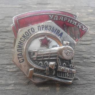 ударнику сталинского призыва