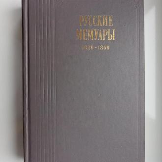 Русские мемуары 1826-1856
