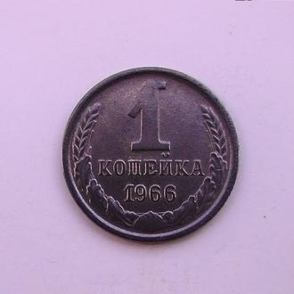 1 копейка СССР 1966 год (376)