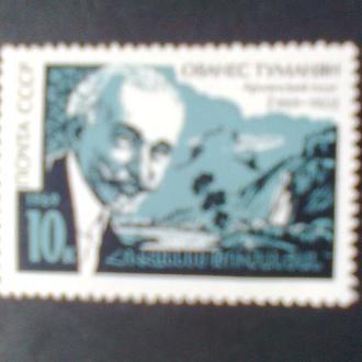 СССР 1969  Туманян