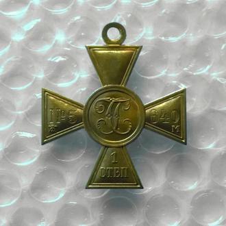 Георгиевский крест  1 степени