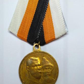 Медаль в память 300 летия царствования дома Романовых! Сохран! Отличная! Оригинал