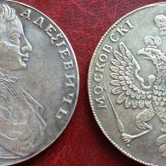 (003) 1712 1 рубль Московські