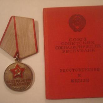 """Медаль """"За трудовую доблесть"""" с доком"""