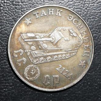 Копия монеты танк Эсминец 212 А СССР 50 рублей 1945 года