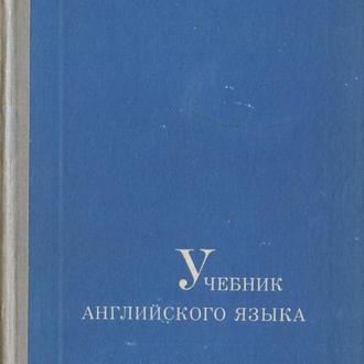 Учебник английского языка. Яковлева, Преснова. 1973
