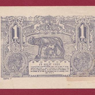 1 Лей 1920,(6) Румыния
