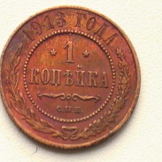 1 Копійка 1913 р СПБ Росія 1 Копейка 1913 г СПБ Николай ІІ Россия