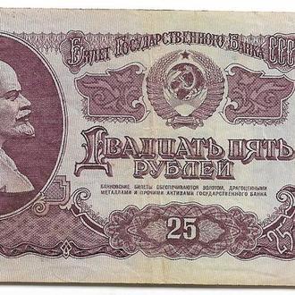 ПМР Приднестровье 25 рублей 1961 1994 с маркой Суворова Бо 8308352