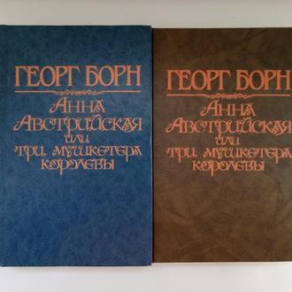Анна Австрийская, или Три мушкетера королевы  - Георг Борн -