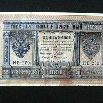 Редкая купюра 1 рубль 1898 года Шипов - Протопопов ОРИГИНАЛ Состояние!