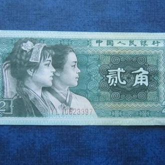 банкнота 2 дзяо Китай 1980 №1 состояние
