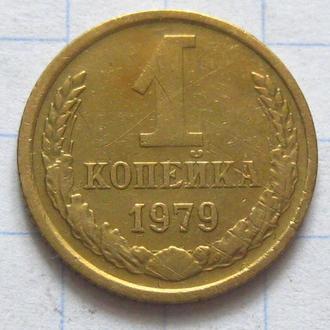 СССР_ 1 копейка 1979 года оригинал