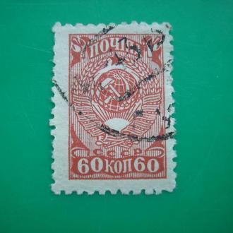 СССР 1943 Стандарт *
