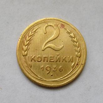 2 коп. = 1936 г. = СССР =