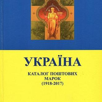 2017 - Divari - Каталог марок Украины - *.pdf