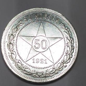 50 копеек 1921 года  АГ, РСФСР оригинал, unc, люкс, MS!