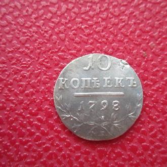 10 копеек 1798г.Вес 1.48гр