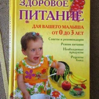 Здоровое питание для вашего малыша от 0 до 3 лет