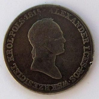 5 Злотых 1831 , Александр I г. Варшава