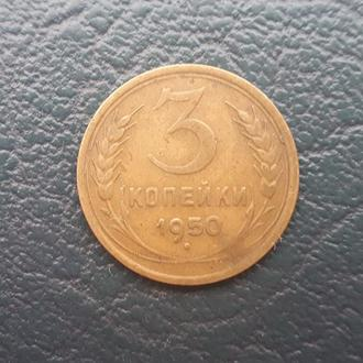 3 Копейки 1950 год