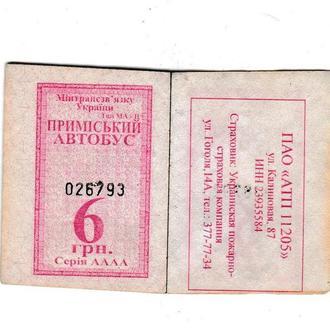Билет автобус пригородный Днепропетровск