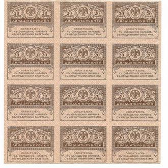 Россия 20 рублей керенка 1917 сцепка 12шт. 240 рублей