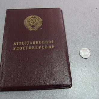 аттестационное удостоверение министерство финансов ссср №3375