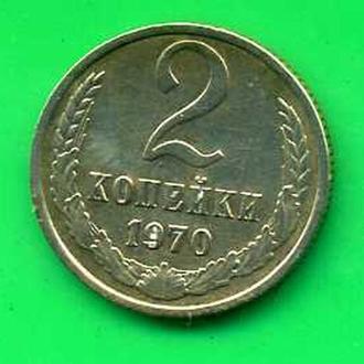 2коп1970