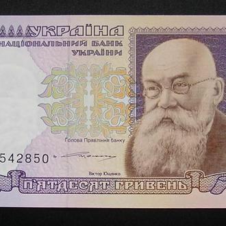 50 гривень 1996 Ющенко  UNC 50 гривен Украина