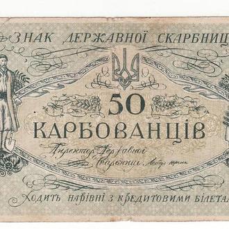 50 карбованцев 1918 Без номера! редкая УНР