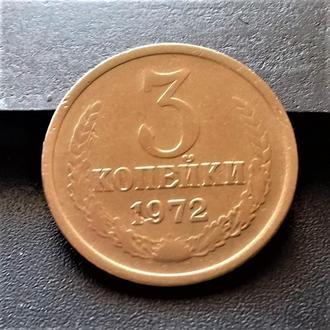 MN СССР 3 копейки 1972 г.