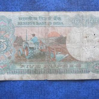 Банкнота 5 рупий Индия 1975 №1