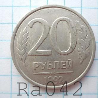 Монета Россия 1992 20 рублей ЛМД (не магнитная)