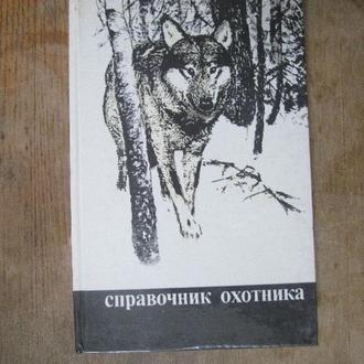 Справочник охотника.
